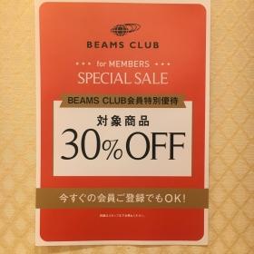 BEAMS CLUB会员优待特价!