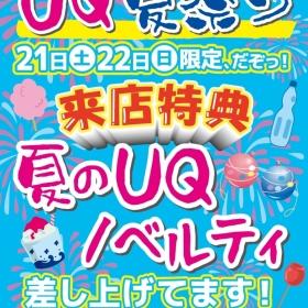 3F UQ点◆7月21日.22日UQ夏日大狂欢召开◆2天限定