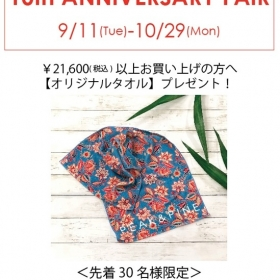 [先到的30位限定]橫濱MORE'S 10th ANNIVERSARY FAIR!◆9/11(星期二)~10/29(星期一)