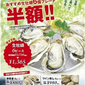 Seasonal truth oyster is at half price daylong!