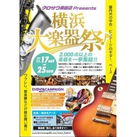 [쿠로사와 악기]요코하마 대악기 축제 개최!