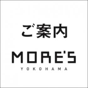 橫濱MORE'S營業時間縮短的通知