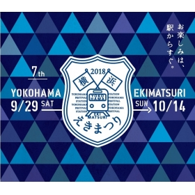 "[notice] The seventh ""Yokohama we obtain we come festival 2018"" holding!"