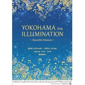 "35th YOKOHAMA彩燈""Beautiful Moment""舉辦!"