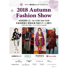 2018 Autumn Fashion Show를 개최!◆요코하마 서쪽 출입구 에리어 매니지먼트