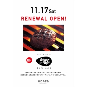 """[notice] 8F """"hungry tiger"""" renewal OPEN!"""