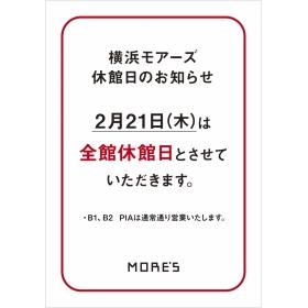 横滨MORE'S闭馆日的通知
