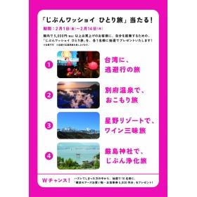 """""""一个jibun wasshoi旅途""""是的应征优惠活动举办!"""