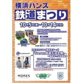 [예고]요코하마 핸즈 철도 축제 개최!